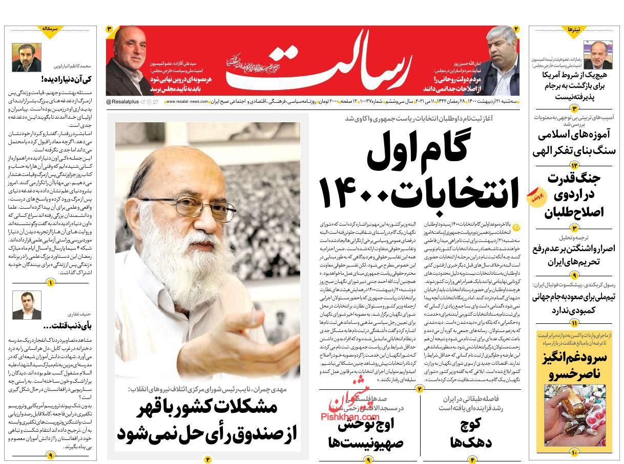 عناوین اخبار روزنامه رسالت در روز سهشنبه ۲۱ ارديبهشت