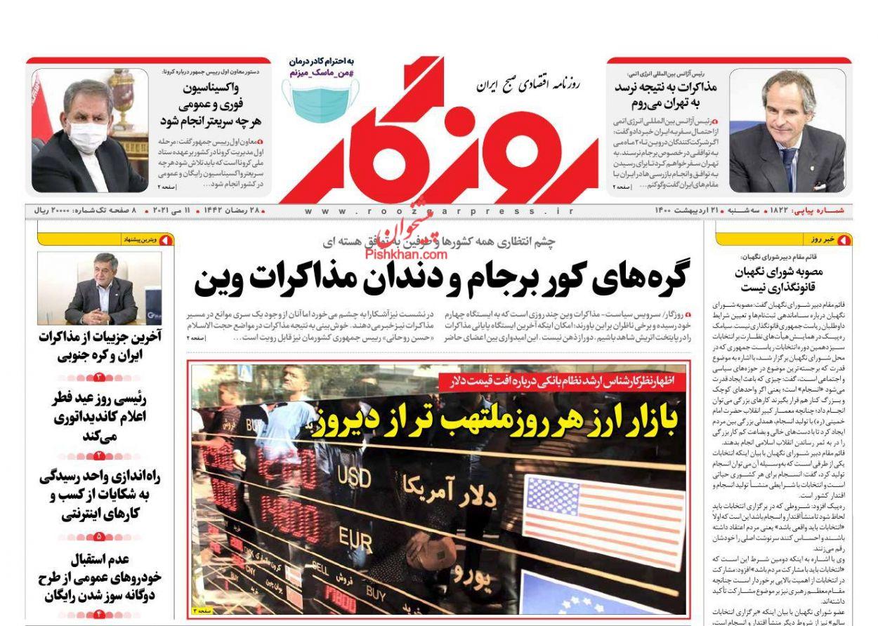 عناوین اخبار روزنامه روزگار در روز سهشنبه ۲۱ ارديبهشت