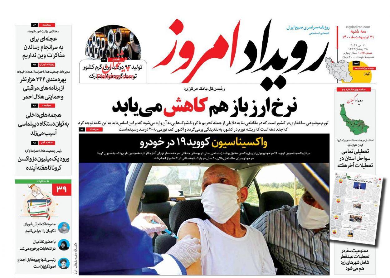 عناوین اخبار روزنامه رویداد امروز در روز سهشنبه ۲۱ ارديبهشت