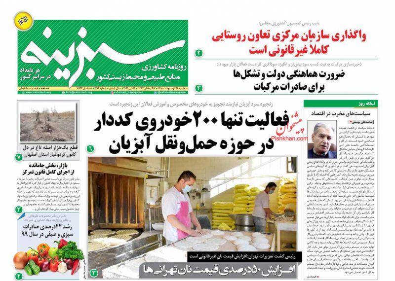 عناوین اخبار روزنامه سبزینه در روز سهشنبه ۲۱ ارديبهشت