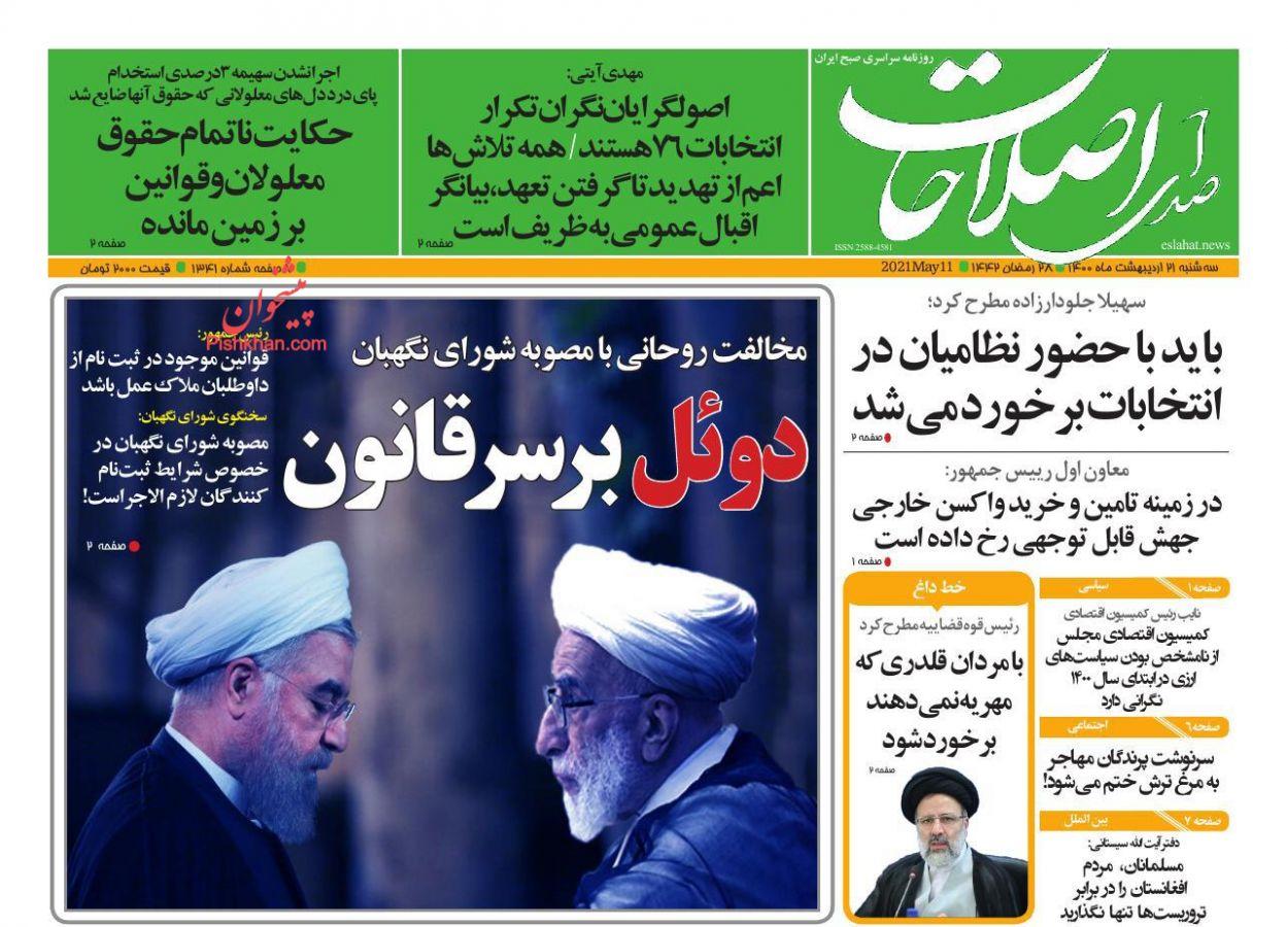 عناوین اخبار روزنامه صدای اصلاحات در روز سهشنبه ۲۱ ارديبهشت