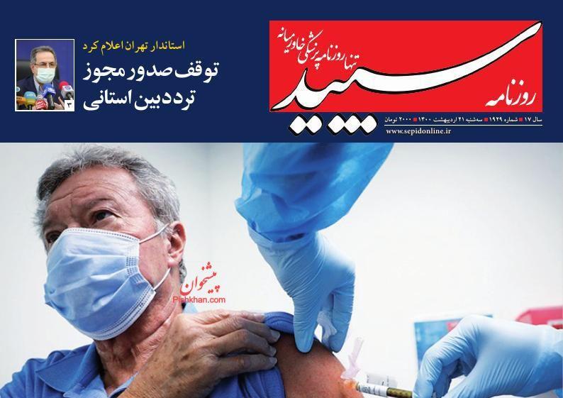 عناوین اخبار روزنامه سپید در روز سهشنبه ۲۱ ارديبهشت