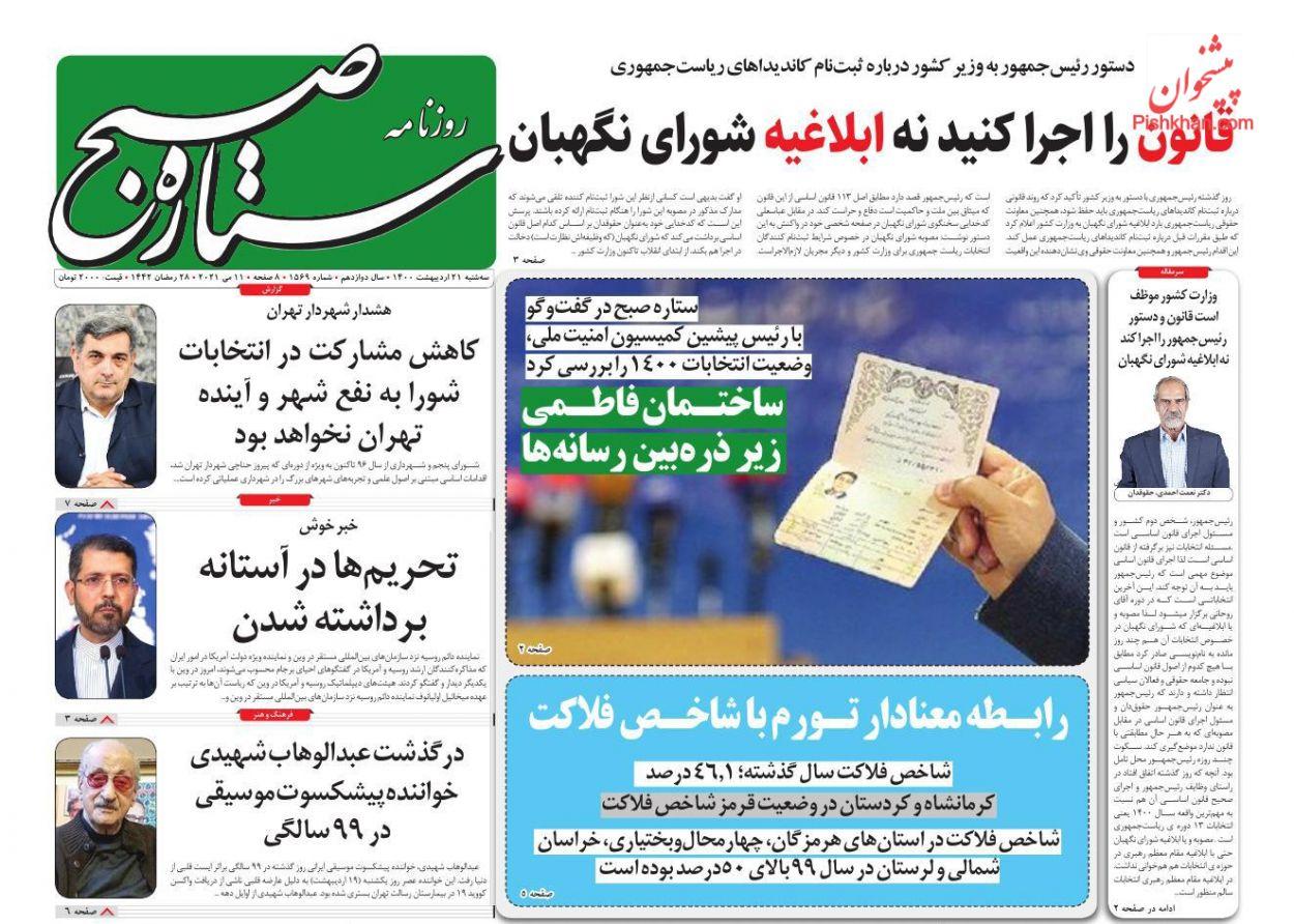 عناوین اخبار روزنامه ستاره صبح در روز سهشنبه ۲۱ ارديبهشت