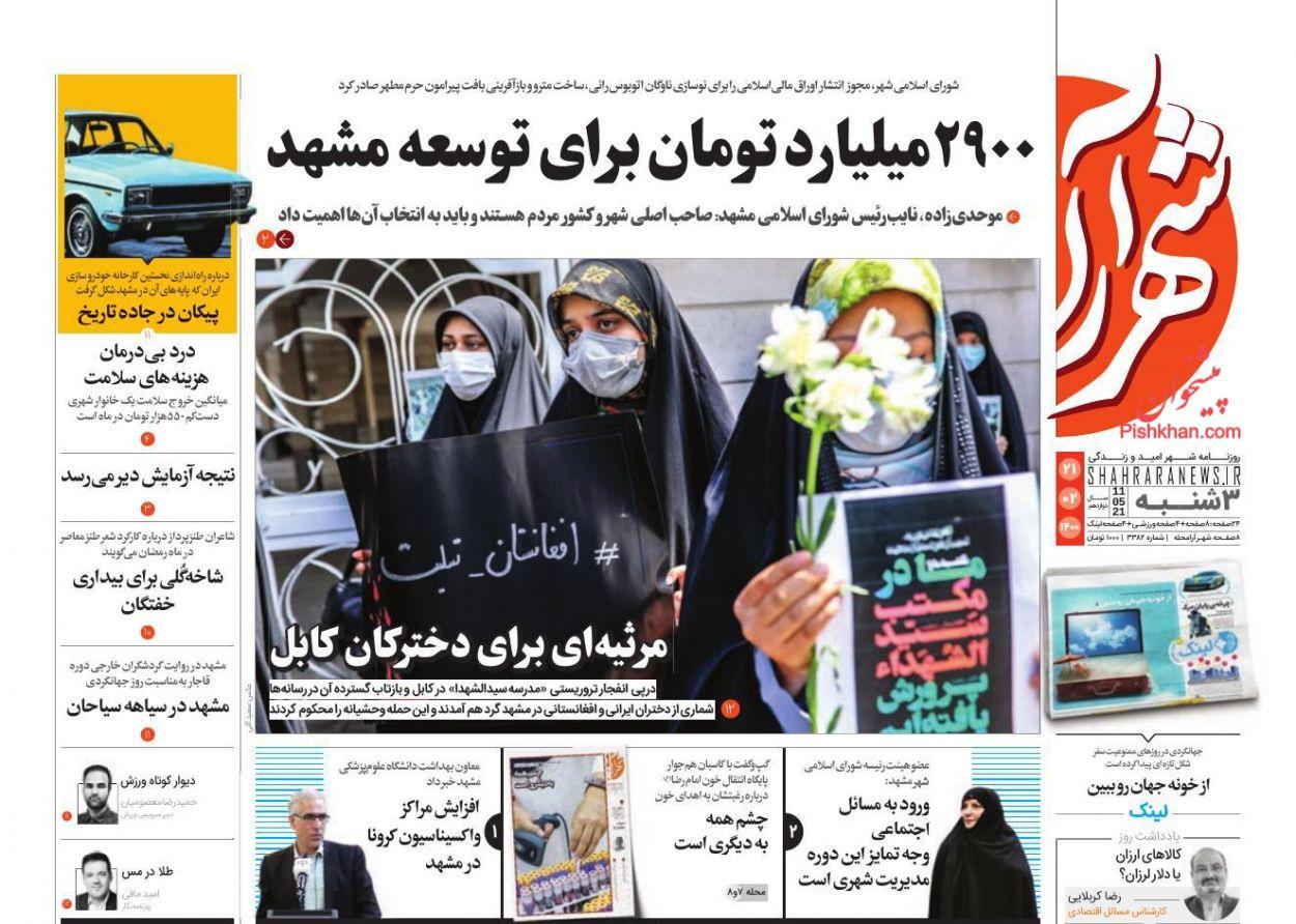 عناوین اخبار روزنامه شهرآرا در روز سهشنبه ۲۱ ارديبهشت
