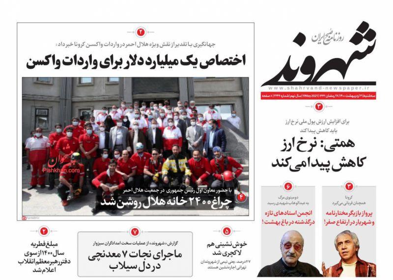 عناوین اخبار روزنامه شهروند در روز سهشنبه ۲۱ ارديبهشت