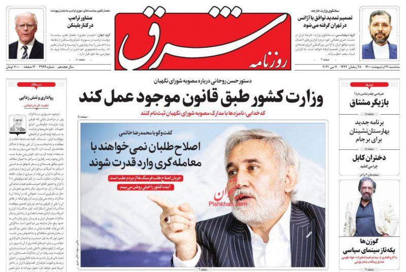 عناوین اخبار روزنامه شرق در روز سهشنبه ۲۱ ارديبهشت