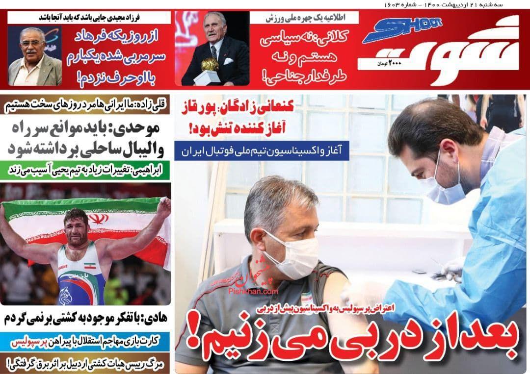 عناوین اخبار روزنامه شوت در روز سهشنبه ۲۱ ارديبهشت