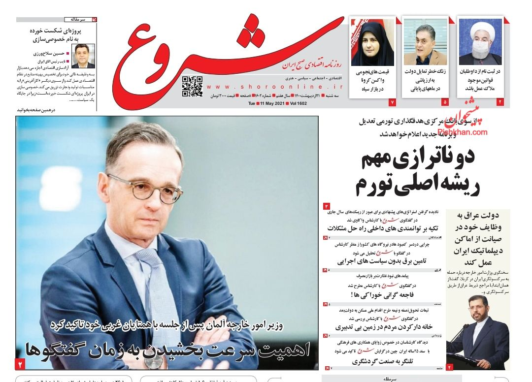 عناوین اخبار روزنامه شروع در روز سهشنبه ۲۱ ارديبهشت