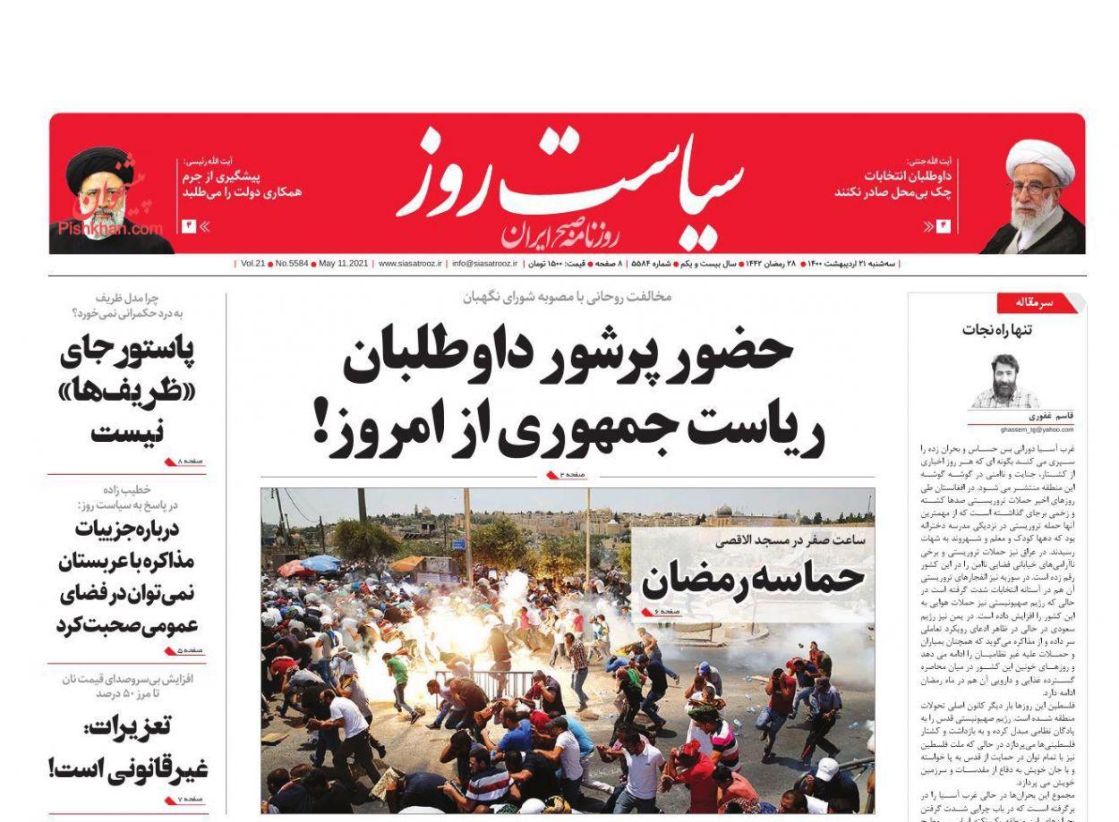 عناوین اخبار روزنامه سیاست روز در روز سهشنبه ۲۱ ارديبهشت