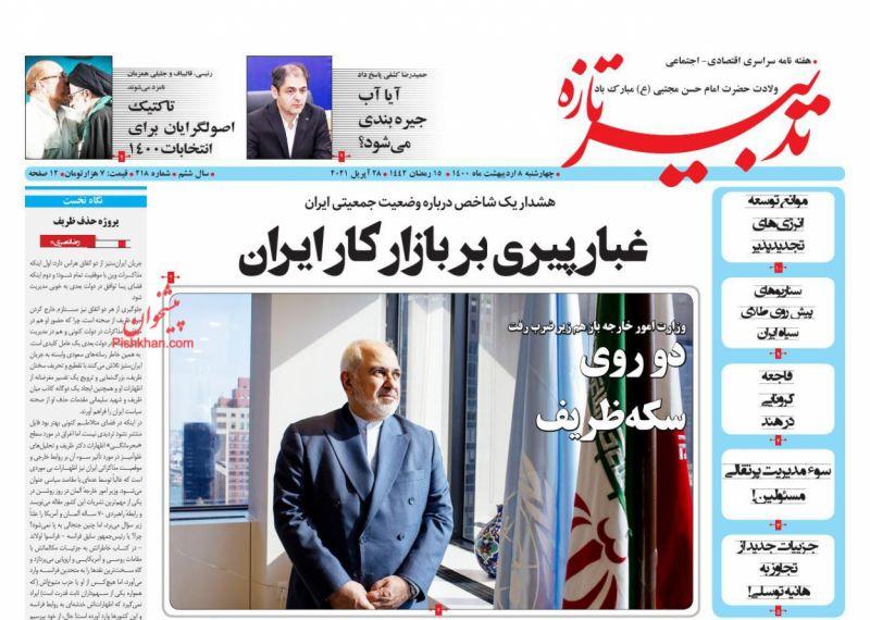 عناوین اخبار روزنامه تدبیر تازه در روز سهشنبه ۲۱ ارديبهشت