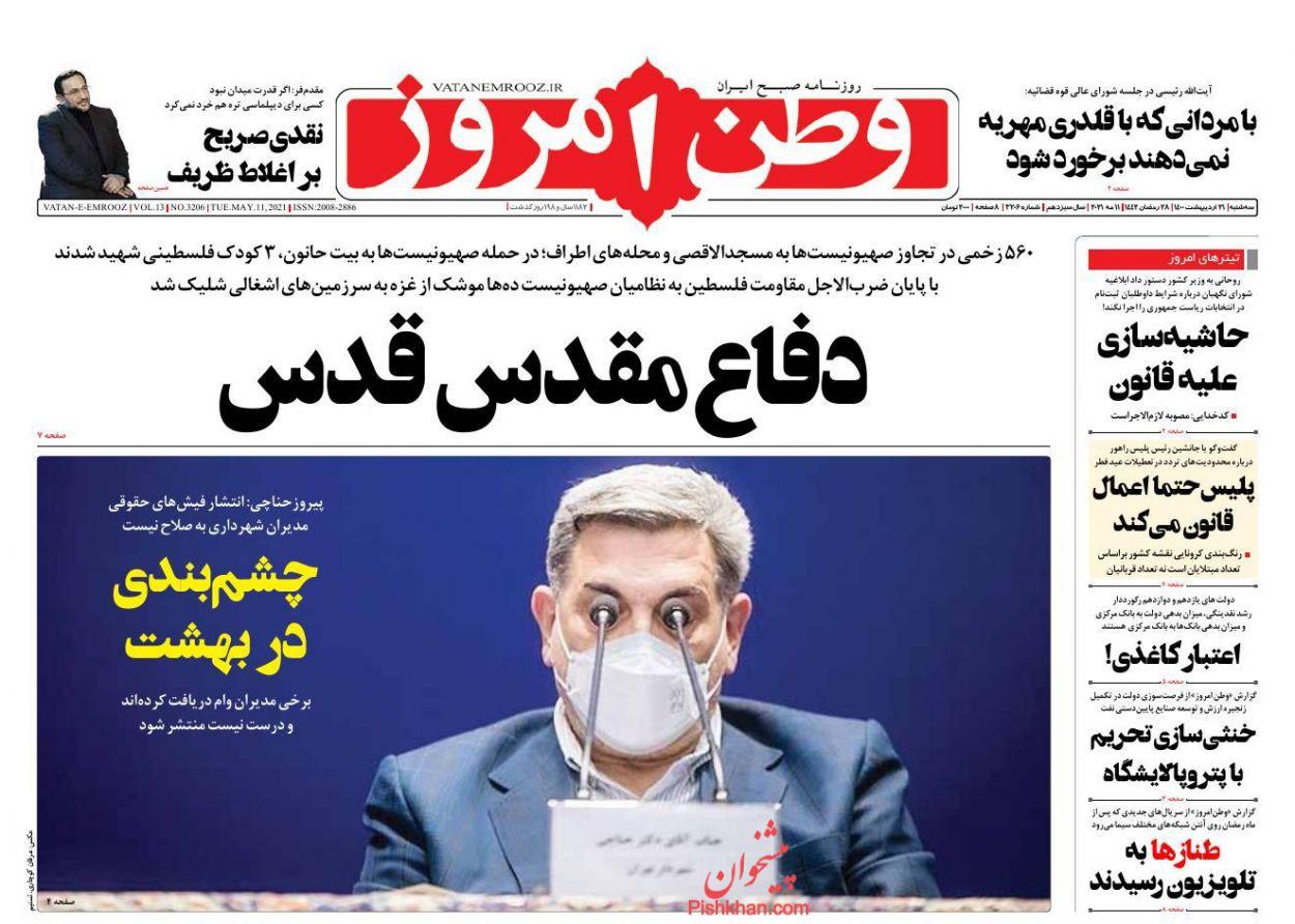 عناوین اخبار روزنامه وطن امروز در روز سهشنبه ۲۱ ارديبهشت