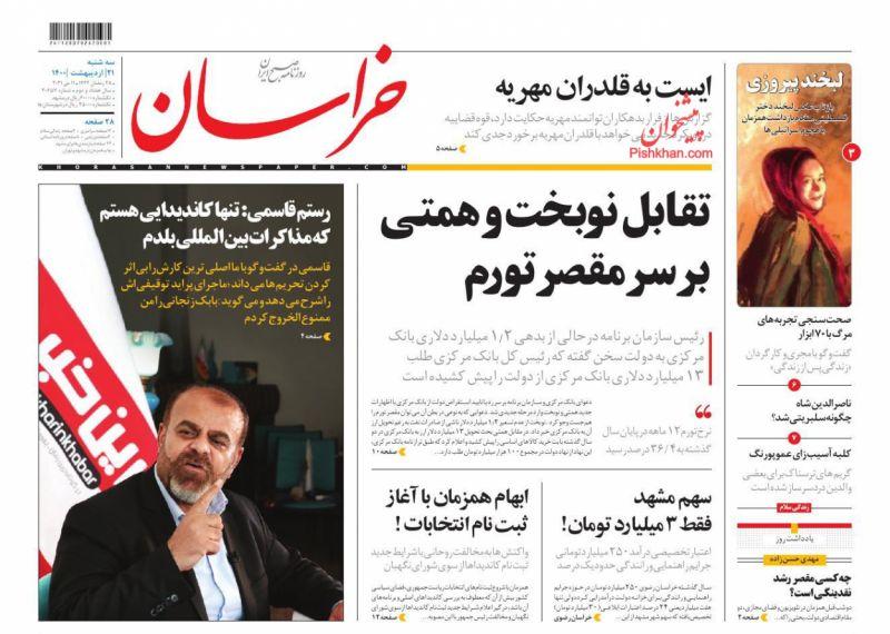 عناوین اخبار روزنامه خراسان در روز سهشنبه ۲۱ ارديبهشت