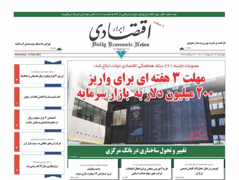 عناوین اخبار روزنامه ابرار اقتصادی در روز چهارشنبه ۲۲ ارديبهشت