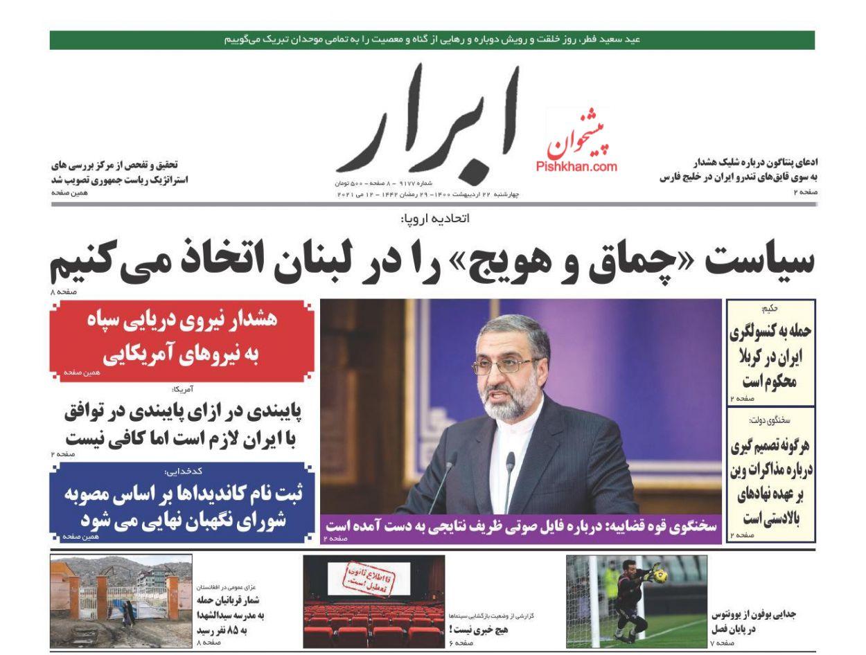 عناوین اخبار روزنامه ابرار در روز چهارشنبه ۲۲ ارديبهشت