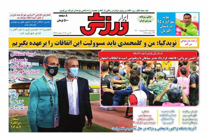 عناوین اخبار روزنامه ابرار ورزشى در روز چهارشنبه ۲۲ ارديبهشت
