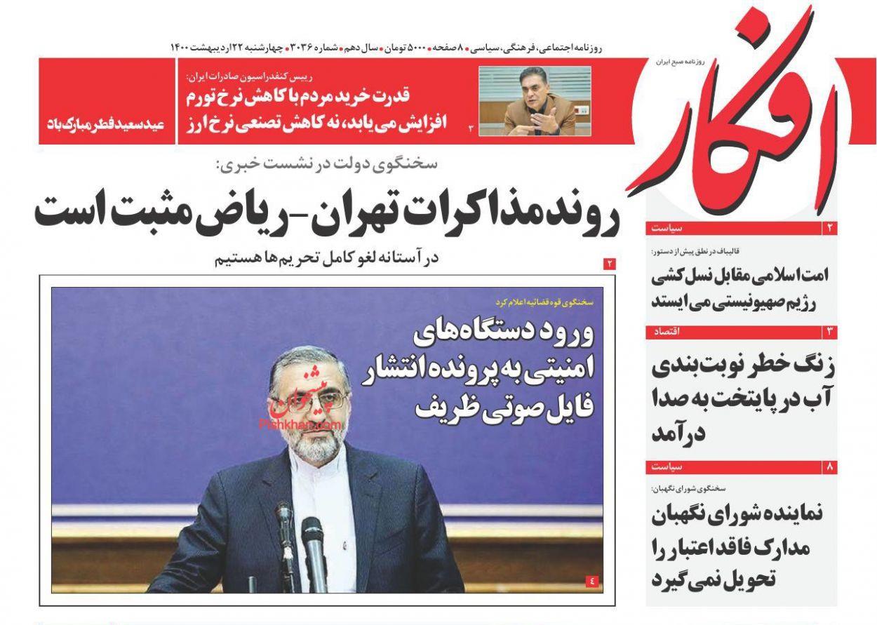 عناوین اخبار روزنامه افکار در روز چهارشنبه ۲۲ ارديبهشت