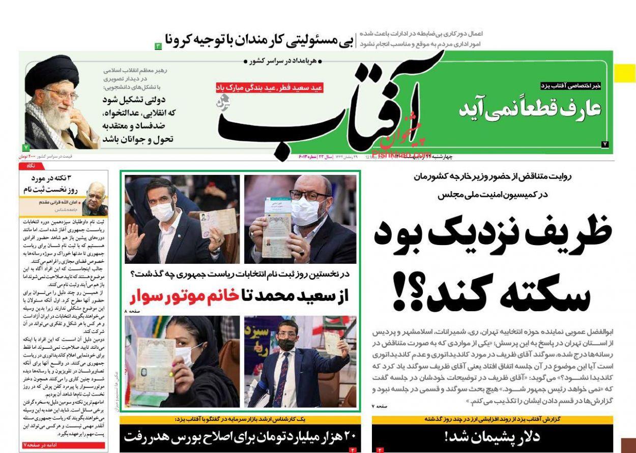 عناوین اخبار روزنامه آفتاب یزد در روز چهارشنبه ۲۲ ارديبهشت