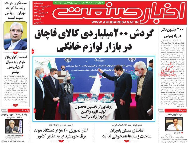 عناوین اخبار روزنامه اخبار صنعت در روز چهارشنبه ۲۲ ارديبهشت