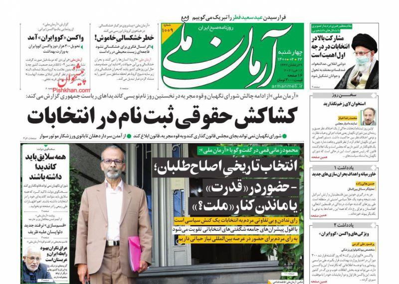 عناوین اخبار روزنامه آرمان ملی در روز چهارشنبه ۲۲ ارديبهشت