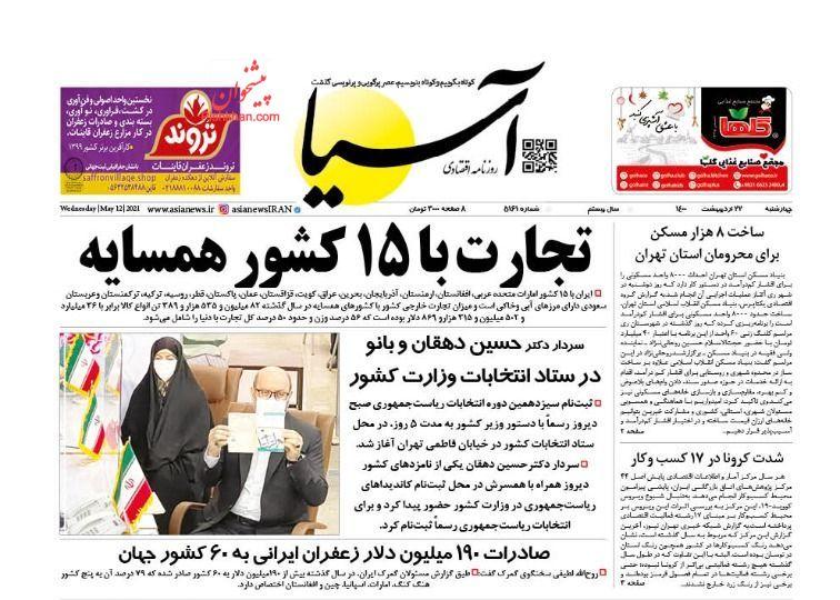 عناوین اخبار روزنامه آسیا در روز چهارشنبه ۲۲ ارديبهشت