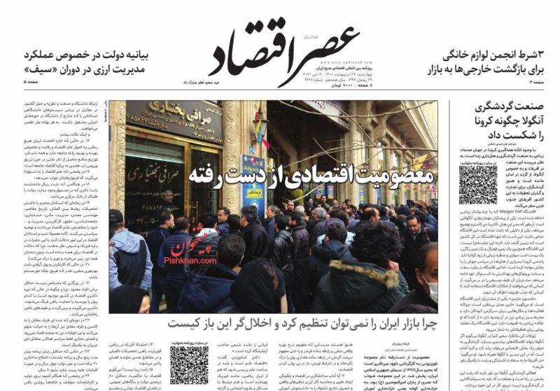 عناوین اخبار روزنامه عصر اقتصاد در روز چهارشنبه ۲۲ ارديبهشت
