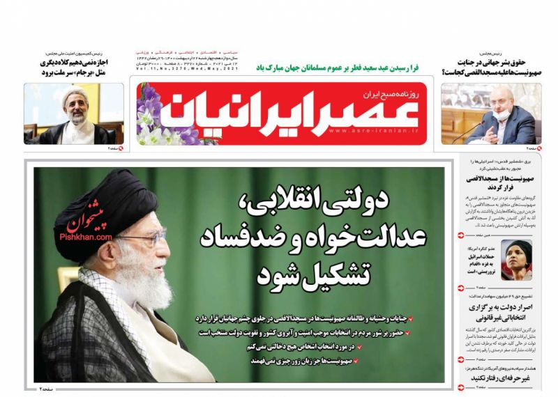 عناوین اخبار روزنامه عصر ایرانیان در روز چهارشنبه ۲۲ ارديبهشت