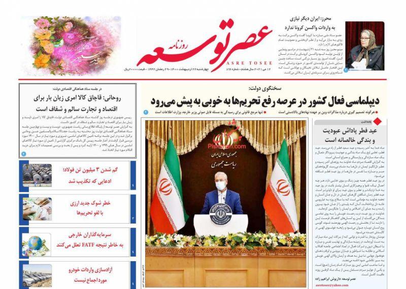 عناوین اخبار روزنامه عصر توسعه در روز چهارشنبه ۲۲ ارديبهشت