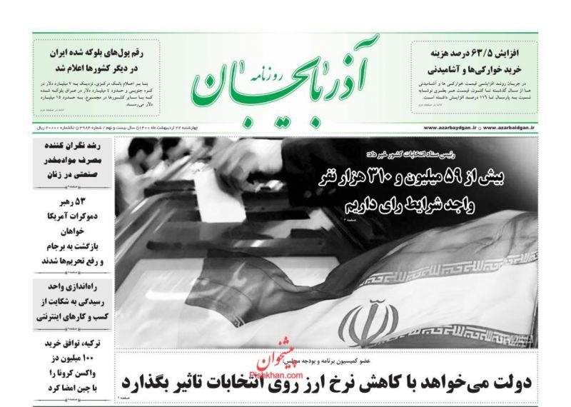 عناوین اخبار روزنامه آذربایجان در روز چهارشنبه ۲۲ ارديبهشت