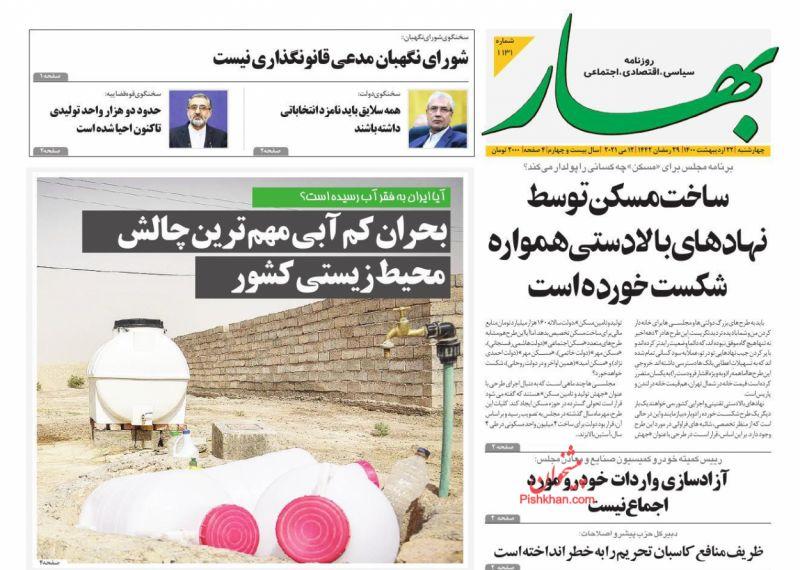 عناوین اخبار روزنامه بهار در روز چهارشنبه ۲۲ ارديبهشت