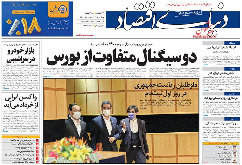 عناوین اخبار روزنامه دنیای اقتصاد در روز چهارشنبه ۲۲ ارديبهشت