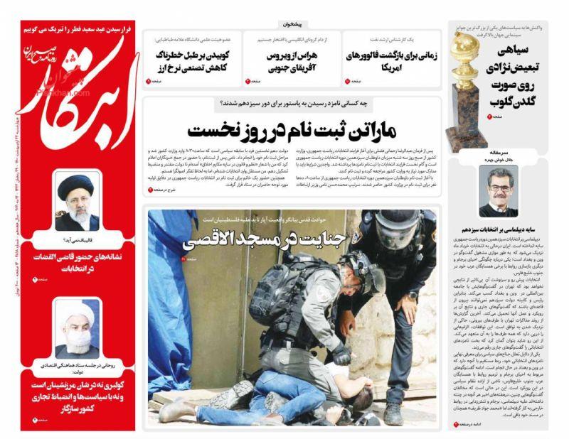 عناوین اخبار روزنامه ابتکار در روز چهارشنبه ۲۲ ارديبهشت