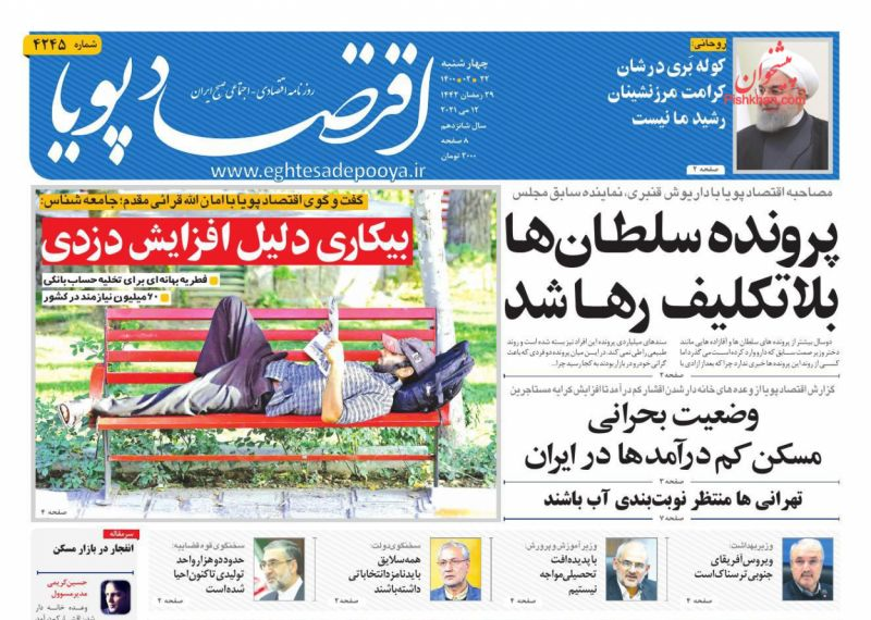 عناوین اخبار روزنامه اقتصاد پویا در روز چهارشنبه ۲۲ ارديبهشت