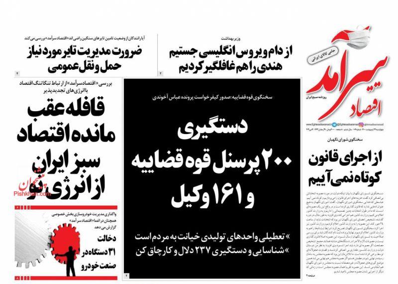 عناوین اخبار روزنامه اقتصاد سرآمد در روز چهارشنبه ۲۲ ارديبهشت