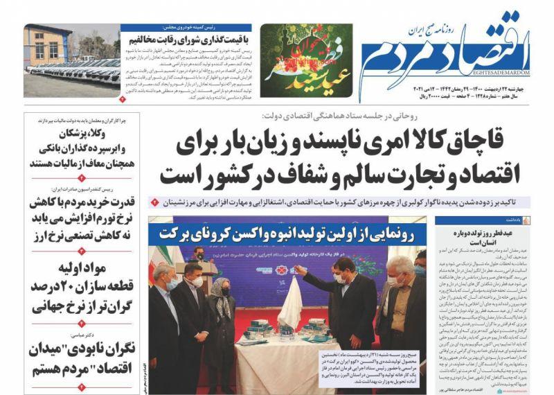 عناوین اخبار روزنامه اقتصاد مردم در روز چهارشنبه ۲۲ ارديبهشت