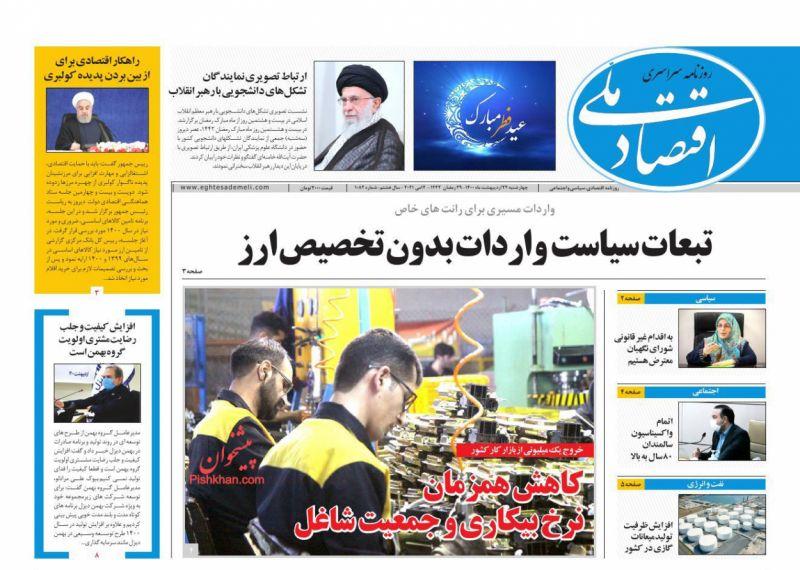 عناوین اخبار روزنامه اقتصاد ملی در روز چهارشنبه ۲۲ ارديبهشت