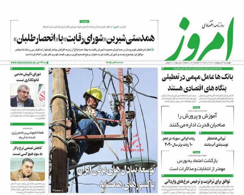 عناوین اخبار روزنامه امروز در روز چهارشنبه ۲۲ ارديبهشت