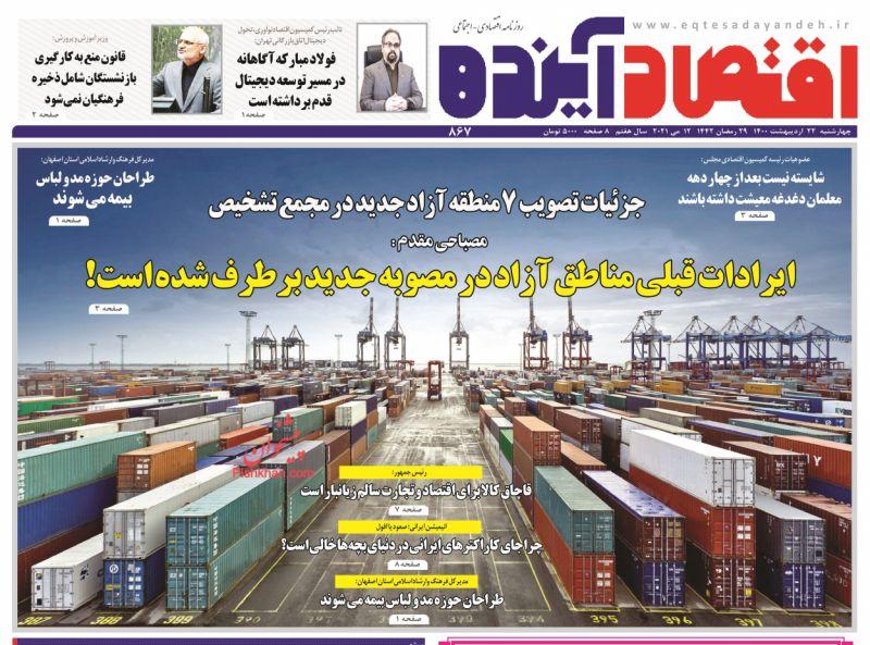 عناوین اخبار روزنامه اقتصاد آینده در روز چهارشنبه ۲۲ ارديبهشت