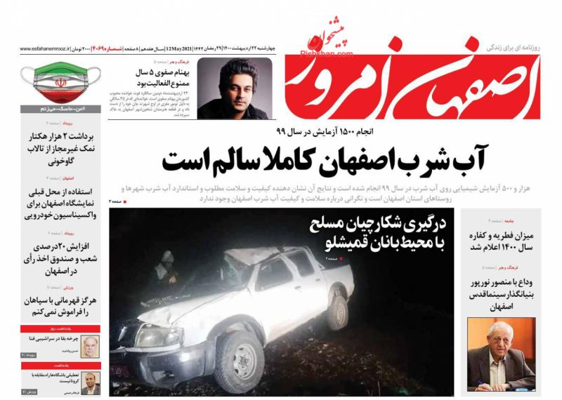 عناوین اخبار روزنامه اصفهان امروز در روز چهارشنبه ۲۲ ارديبهشت