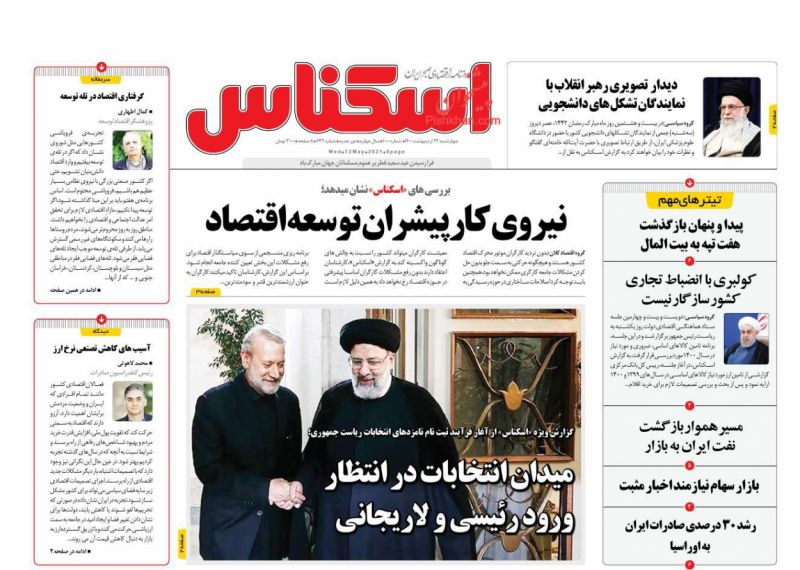 عناوین اخبار روزنامه اسکناس در روز چهارشنبه ۲۲ ارديبهشت