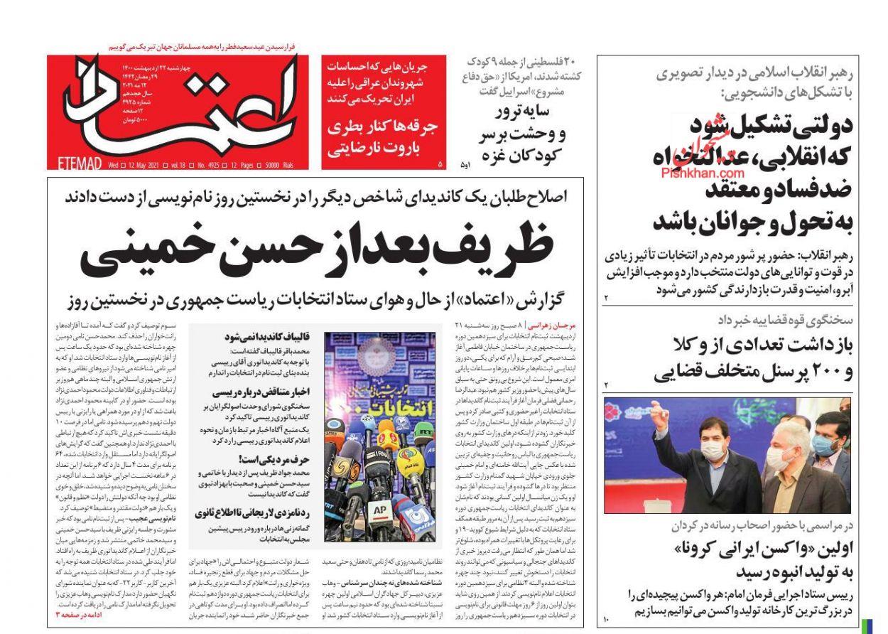 عناوین اخبار روزنامه اعتماد در روز چهارشنبه ۲۲ ارديبهشت