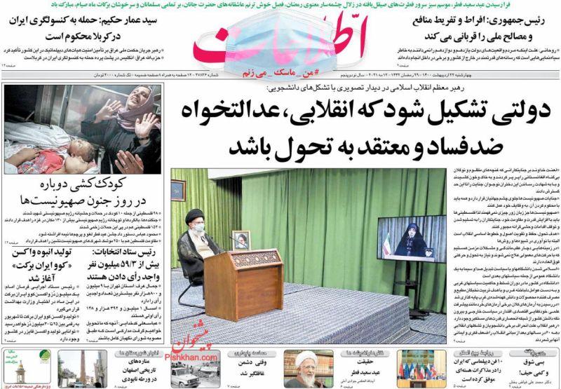 عناوین اخبار روزنامه اطلاعات در روز چهارشنبه ۲۲ ارديبهشت