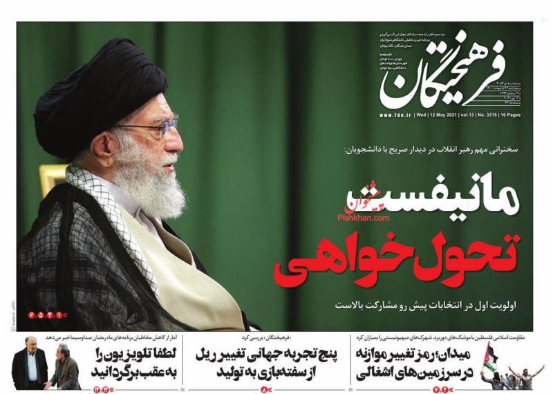 عناوین اخبار روزنامه فرهیختگان در روز چهارشنبه ۲۲ ارديبهشت