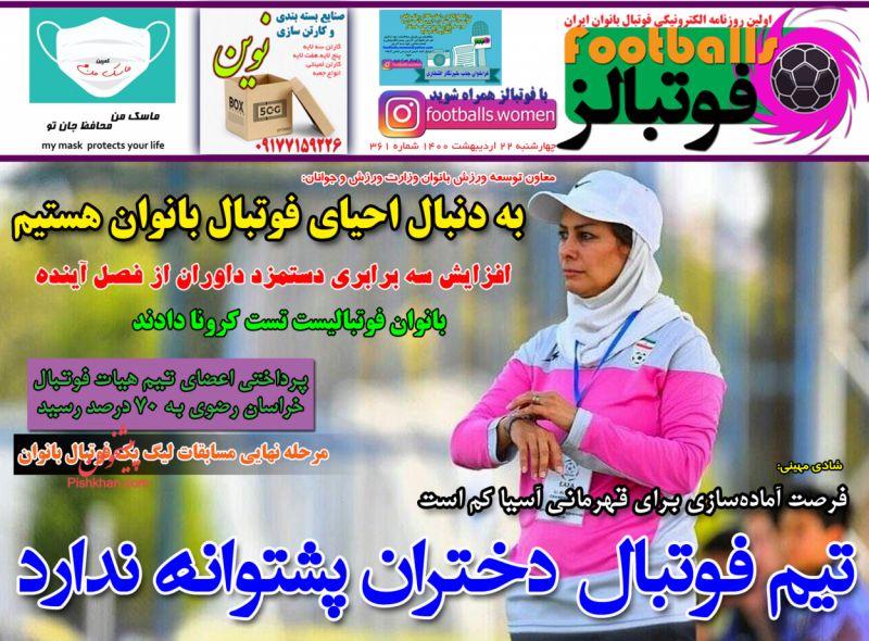 عناوین اخبار روزنامه فوتبالز در روز چهارشنبه ۲۲ ارديبهشت