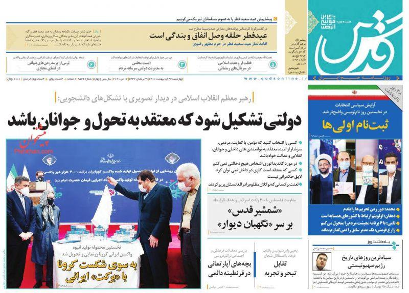 عناوین اخبار روزنامه قدس در روز چهارشنبه ۲۲ ارديبهشت