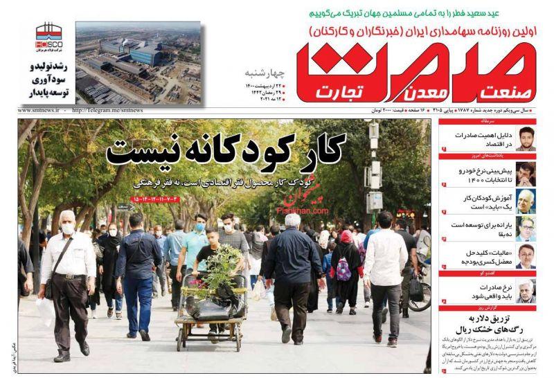 عناوین اخبار روزنامه صمت در روز چهارشنبه ۲۲ ارديبهشت