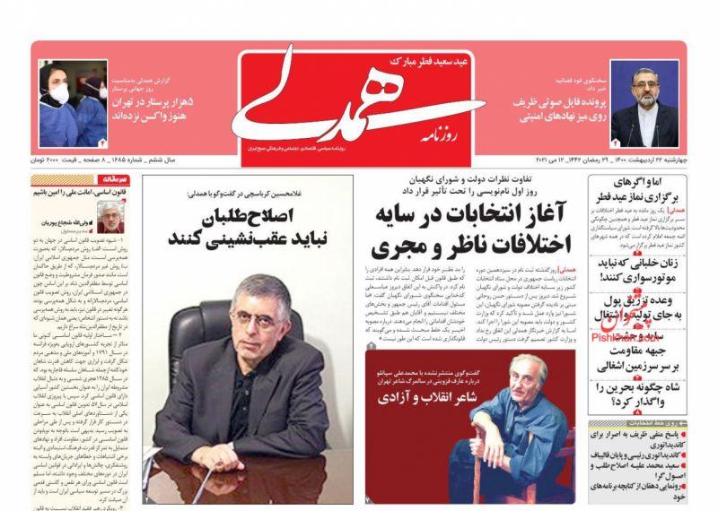 عناوین اخبار روزنامه همدلی در روز چهارشنبه ۲۲ ارديبهشت