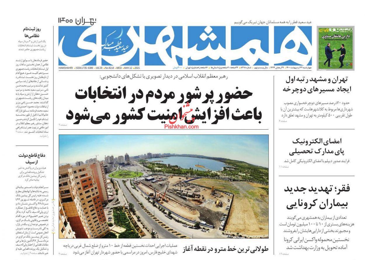 عناوین اخبار روزنامه همشهری در روز چهارشنبه ۲۲ ارديبهشت