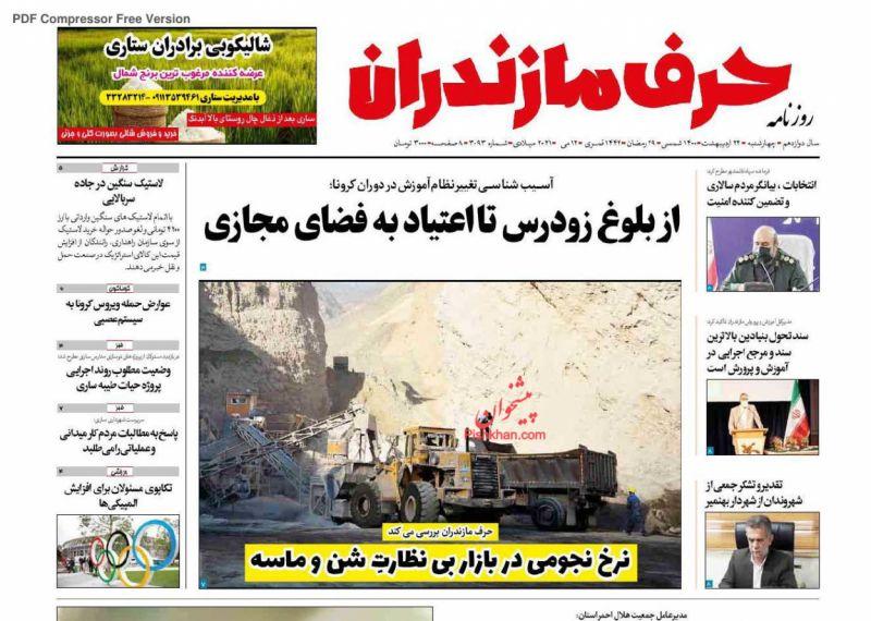 عناوین اخبار روزنامه حرف مازندران در روز چهارشنبه ۲۲ ارديبهشت