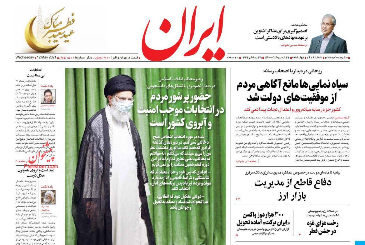 عناوین اخبار روزنامه ایران در روز چهارشنبه ۲۲ ارديبهشت