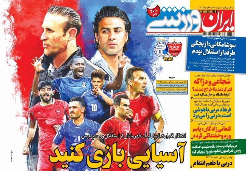 عناوین اخبار روزنامه ایران ورزشی در روز چهارشنبه ۲۲ ارديبهشت